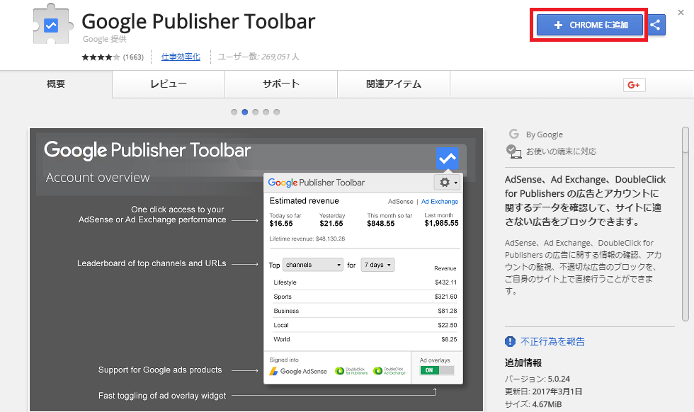 Google Publisher Toolbar説明画像