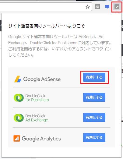 Google Publisher Toolbar説明画像2