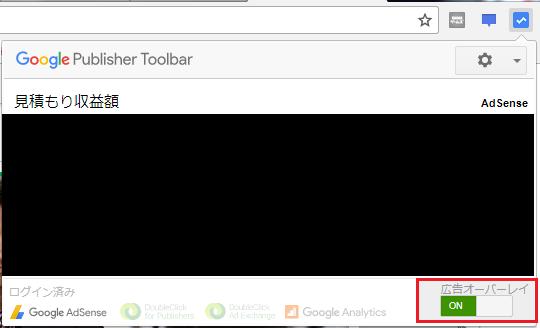 Google Publisher Toolbar説明画像3
